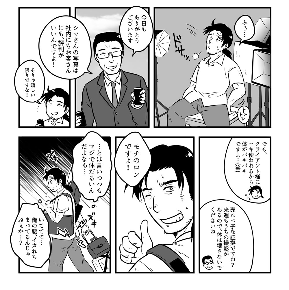 【体験談】あんなにつらかった職業病をコントロール!(2)