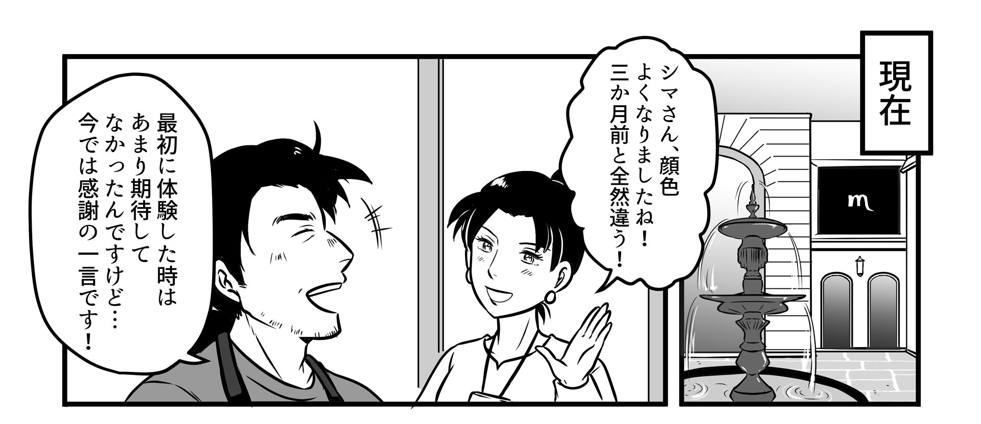 【体験談】あんなにつらかった職業病をコントロール!(3)
