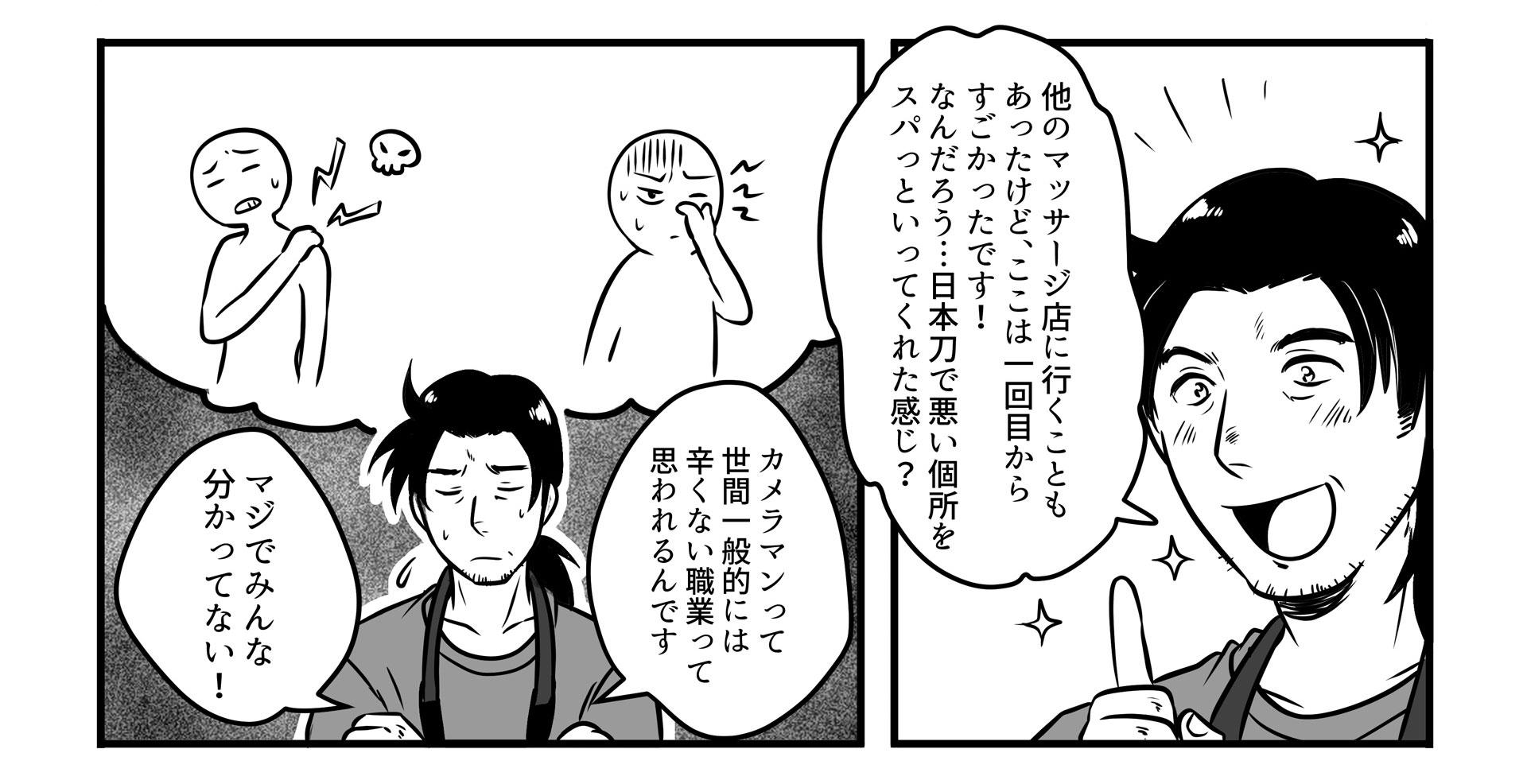 【体験談】あんなにつらかった職業病をコントロール!(4)