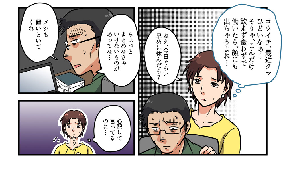【体験談】男性こそやってほしい!男のためのフェイシャルとは!?(2)