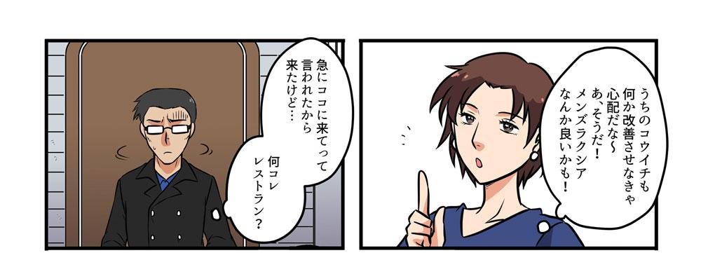 【体験談】男性こそやってほしい!男のためのフェイシャルとは!?(3)