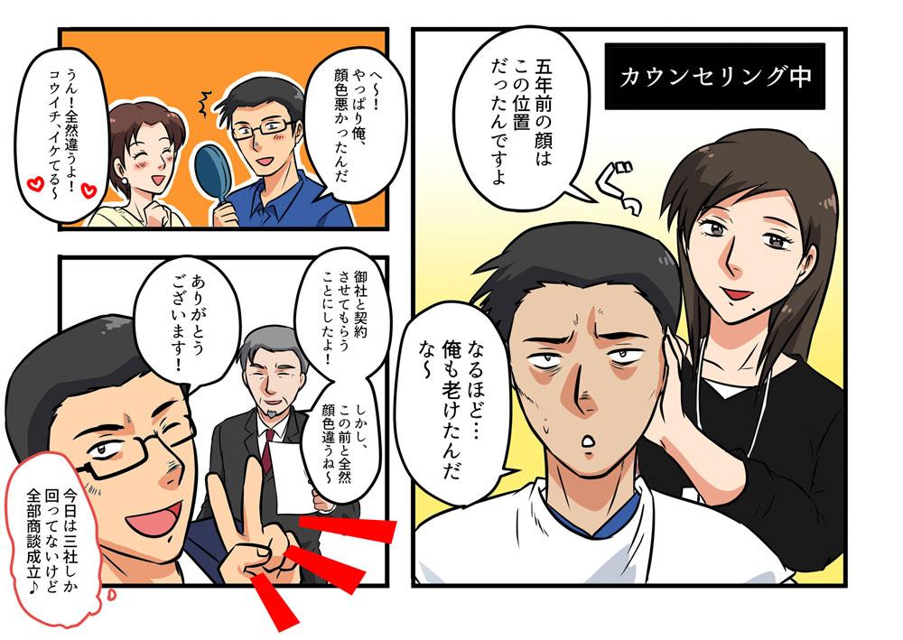 【体験談】男性こそやってほしい!男のためのフェイシャルとは!?(5)