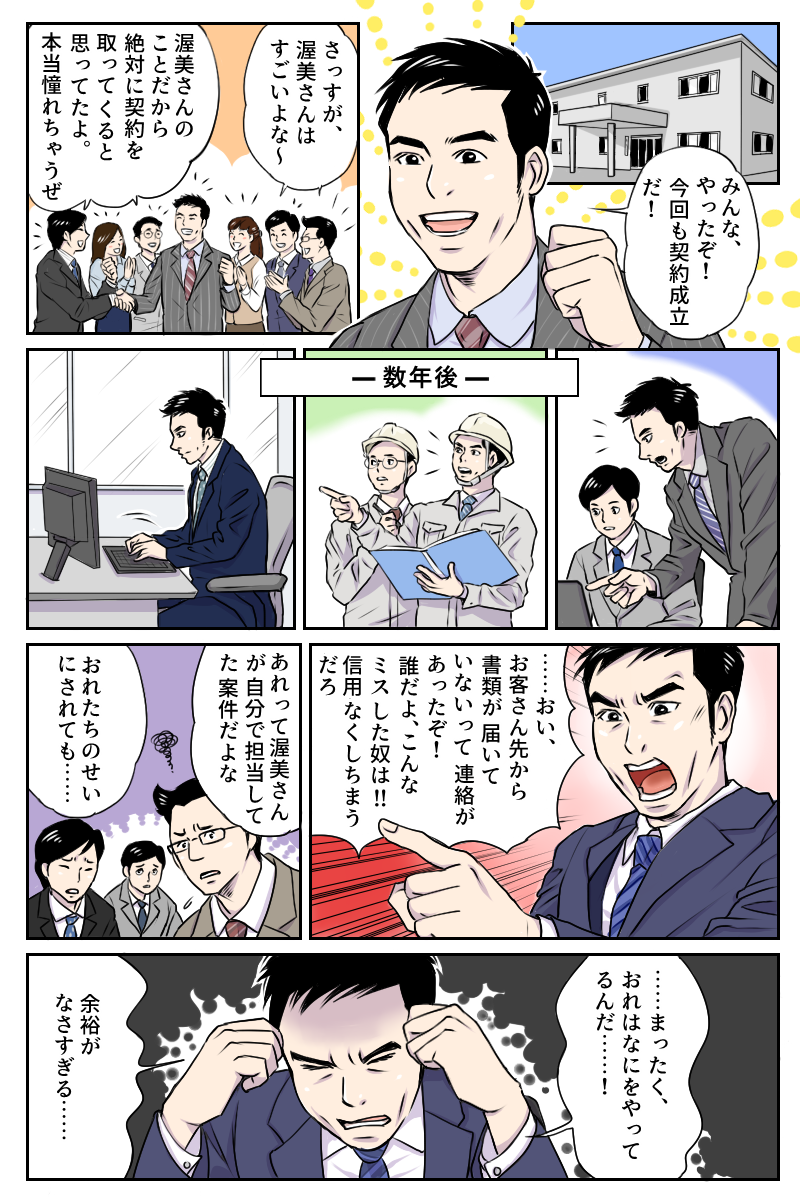生涯モテ続ける(1)