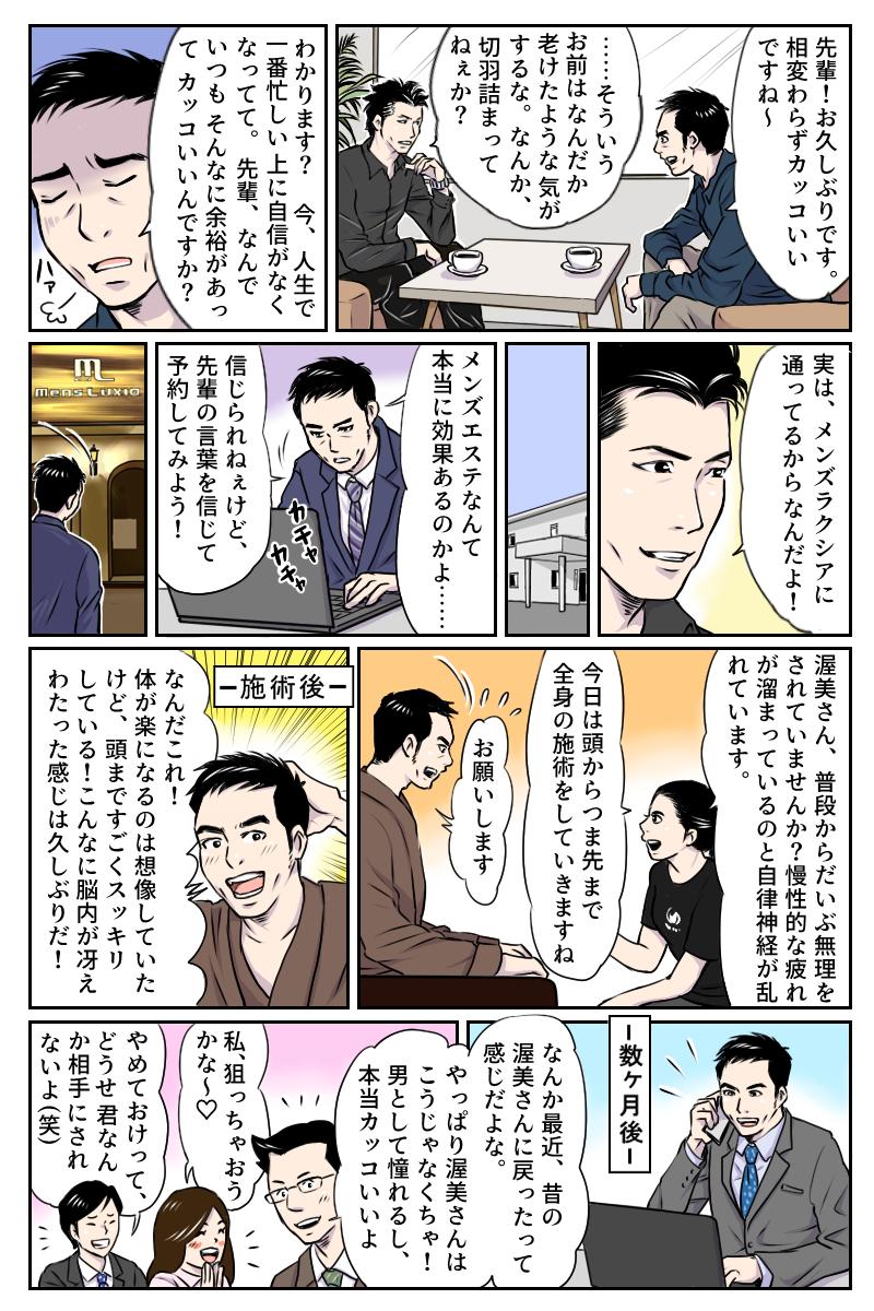 生涯モテ続ける(2)