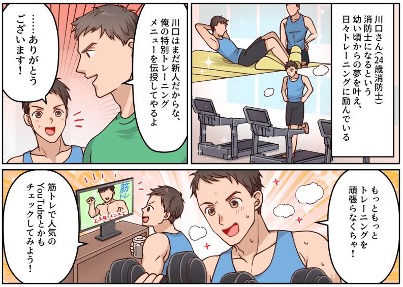 【20代消防士のエピソード】自己流トレーニングでは理想の体型になれない!?